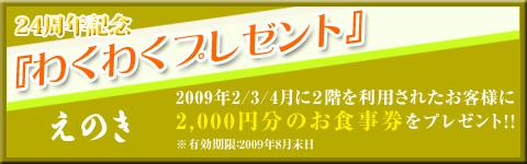 えのき24周年記念『わくわくプレゼント』