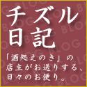 渋谷のんべえ横丁 酒処 えのき チズル日記 livedoor Blog